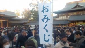 寒川神社 おみくじ