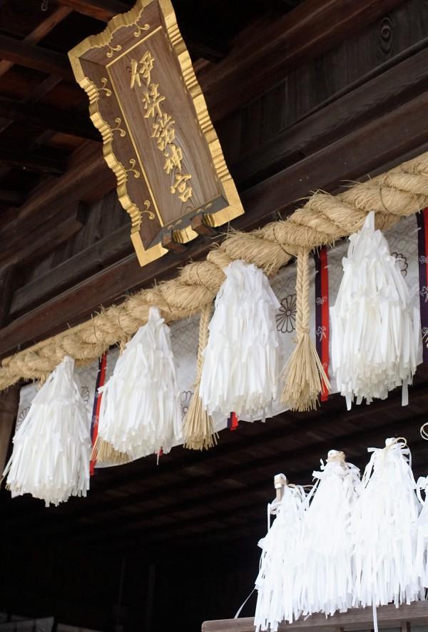 伊弉諾神宮 拝殿 紙垂