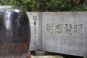伊弉諾神宮 リーブ21