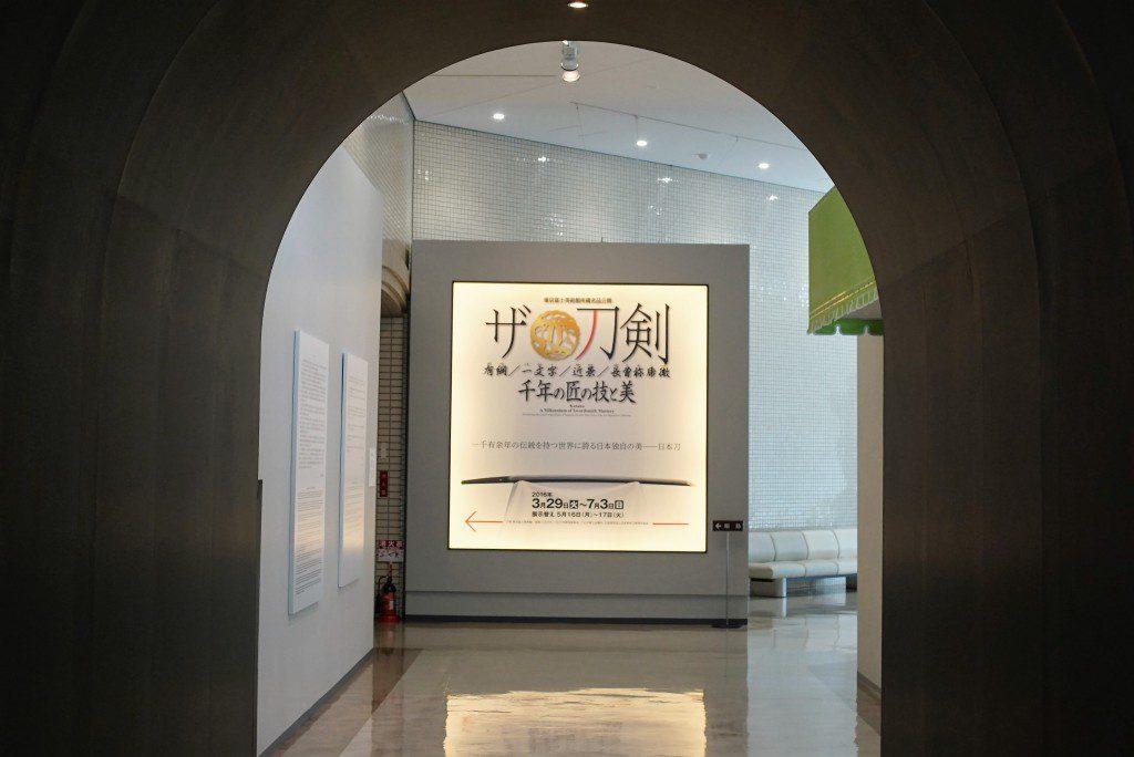 東京富士美術館 ザ・刀剣