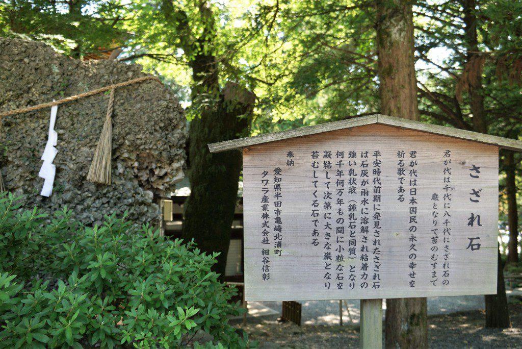 諏訪大社秋宮さざれ石