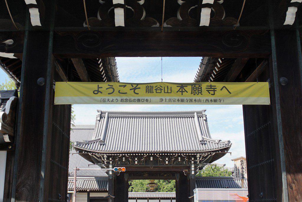 西本願寺 総門 御影堂門