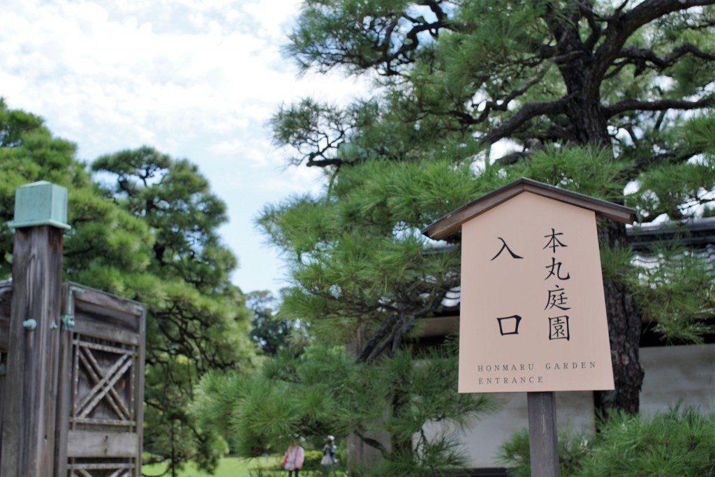 二条城 本丸庭園入口