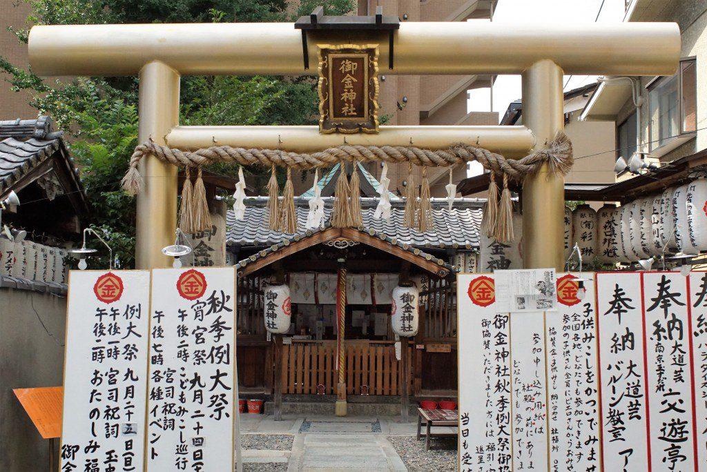 京都 御金神社 鳥居