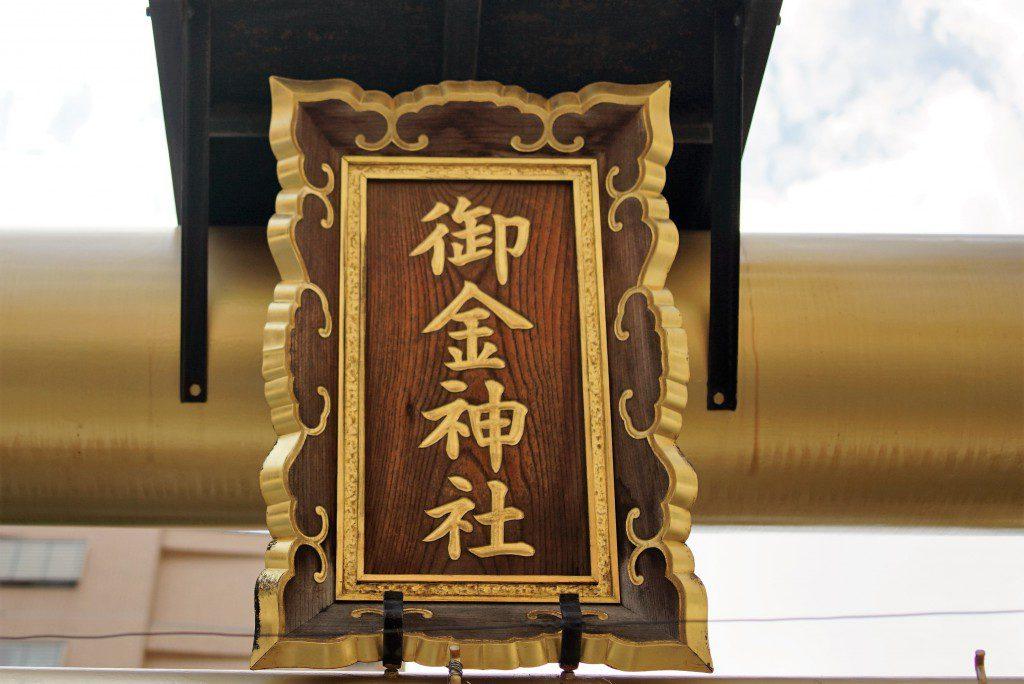 京都 御金神社