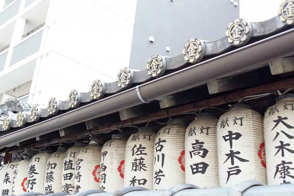 京都御金神社鳥居