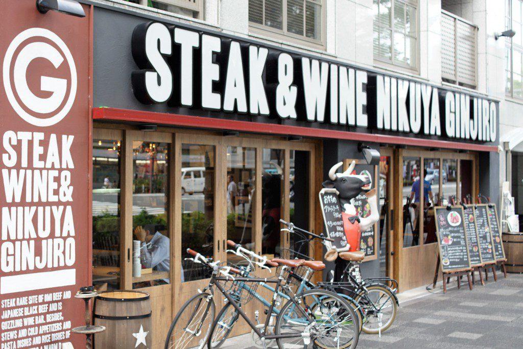 ステーキ&ワイン 肉屋 銀次郎