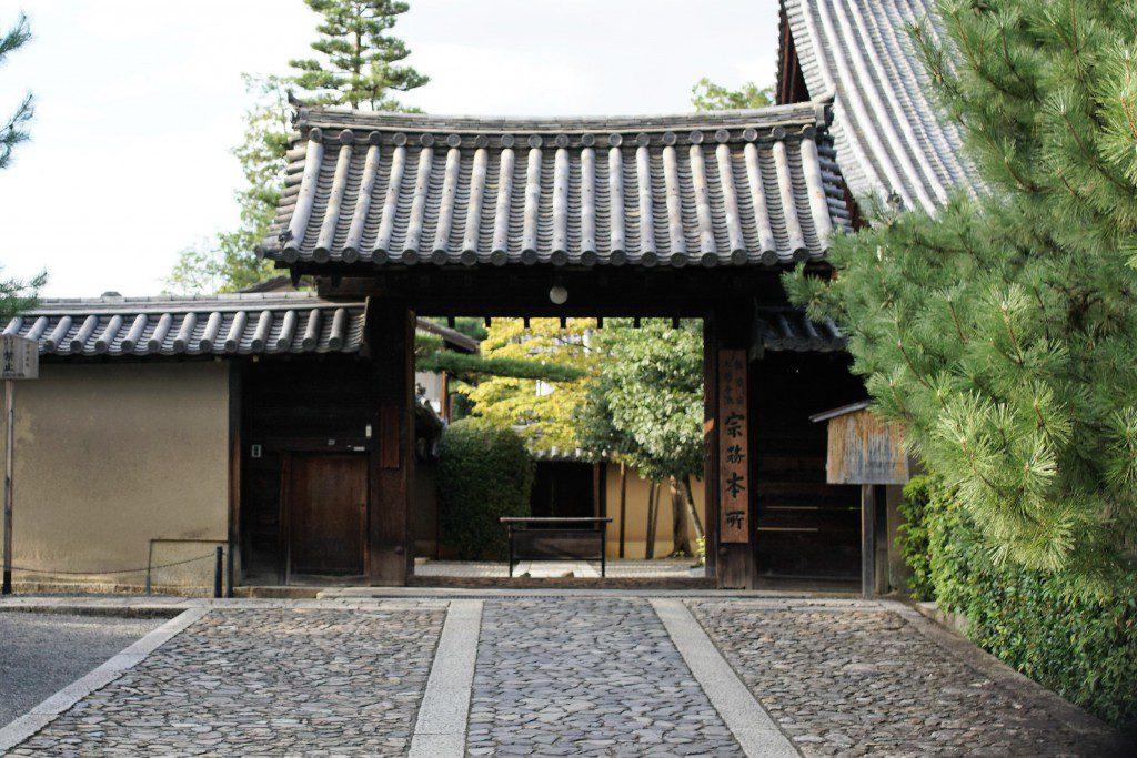 大徳寺 総務本所