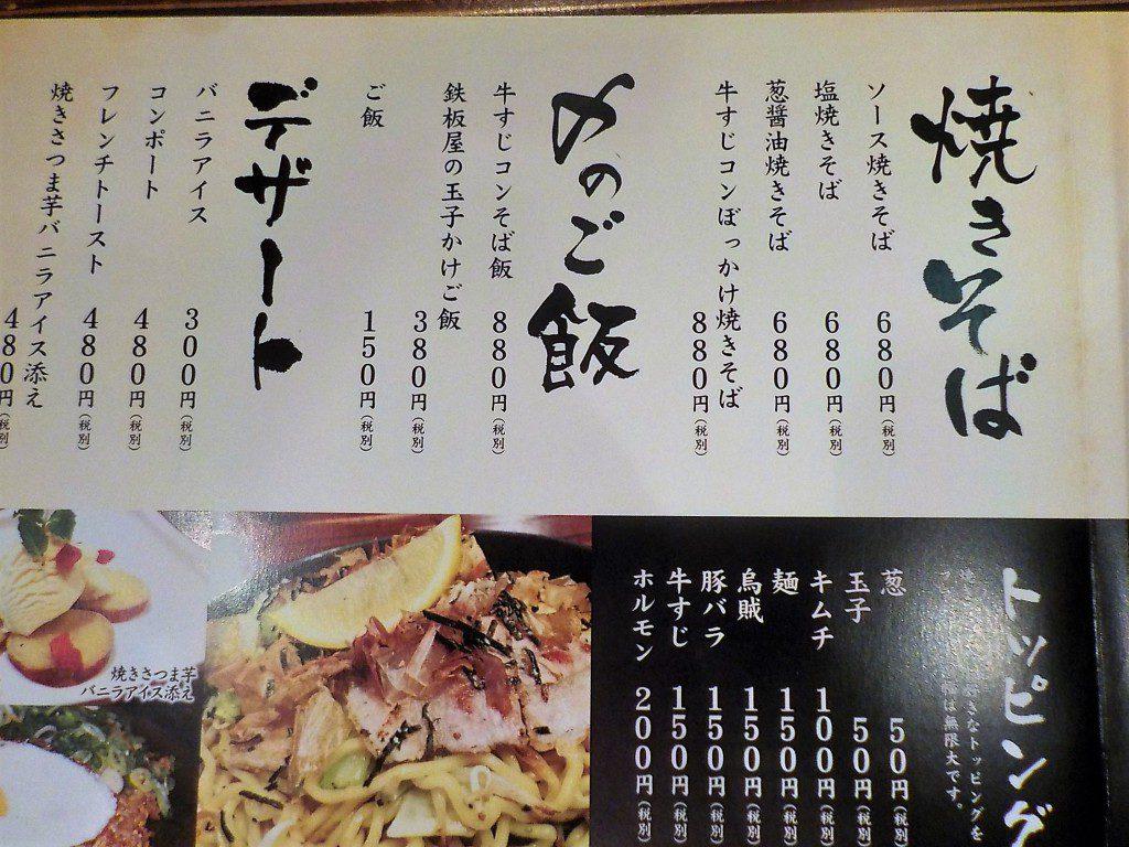 西中島鉄板食堂