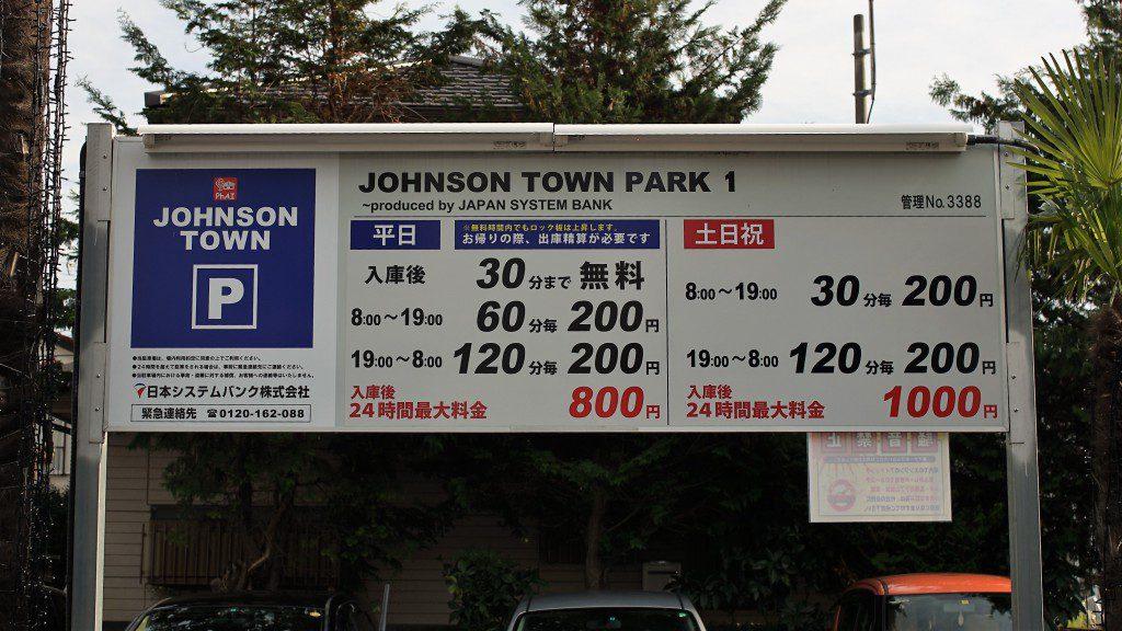 ジョンソンタウン 駐車料金