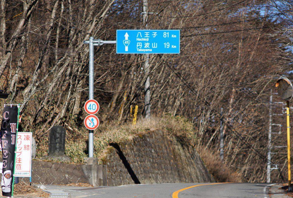 国道411 柳沢峠