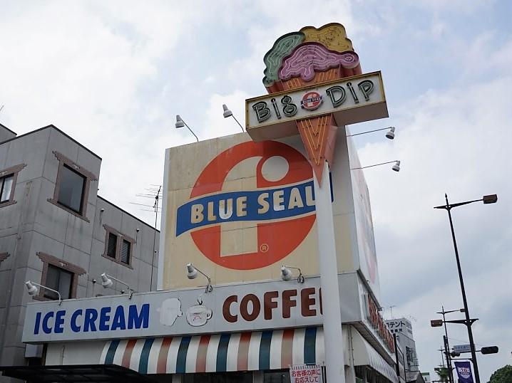 横田基地 ブルーシールアイス