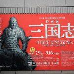東京国立博物館三国志