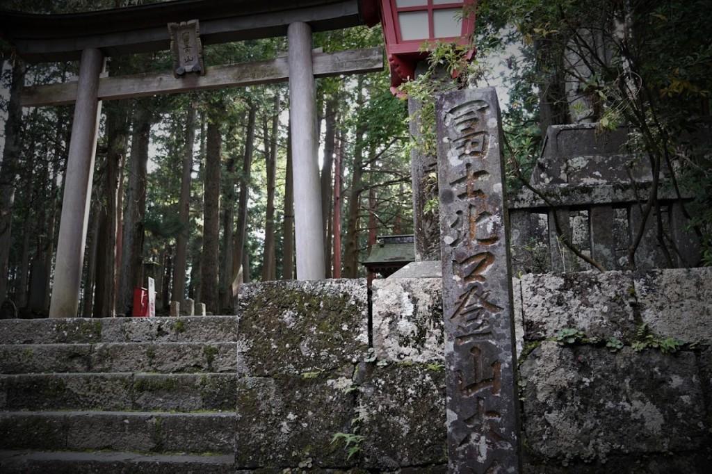 富士北口登山本道