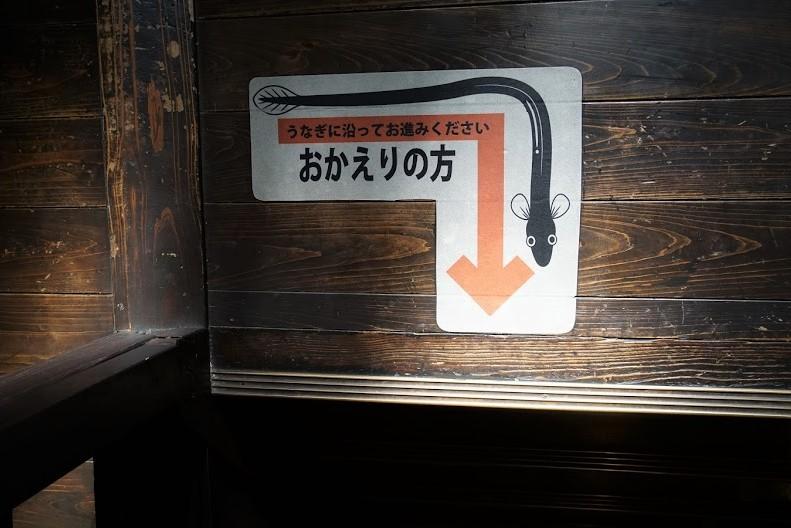 成田山 うなぎ屋 川豊