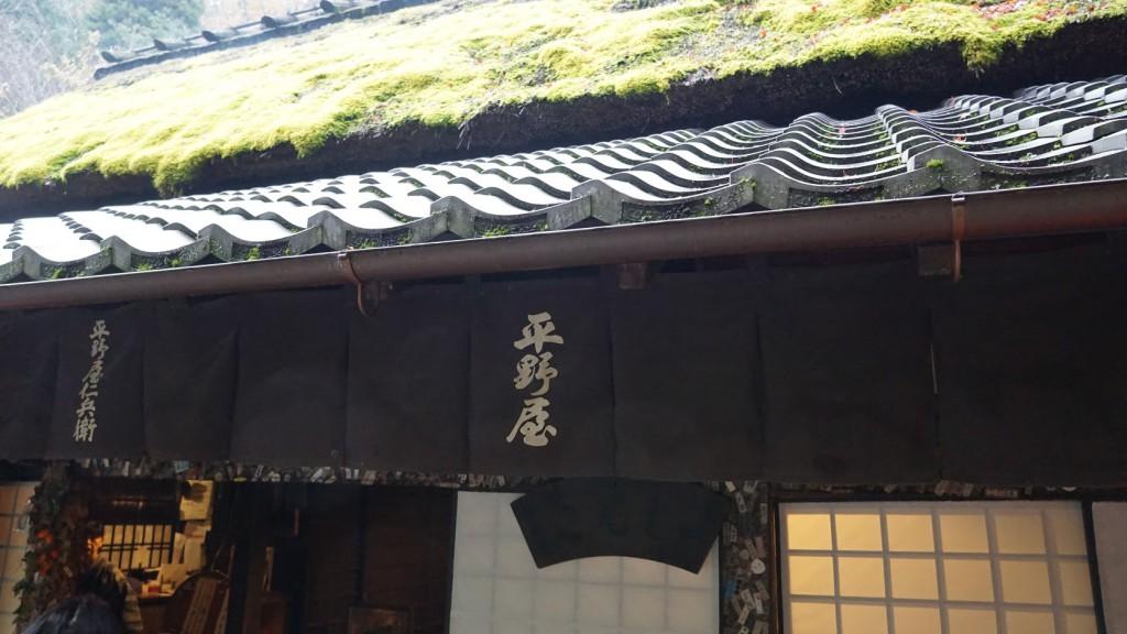奥嵯峨野 愛宕古道街道 平野屋 暖簾 のれん
