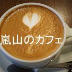 京都嵐山のカフェ