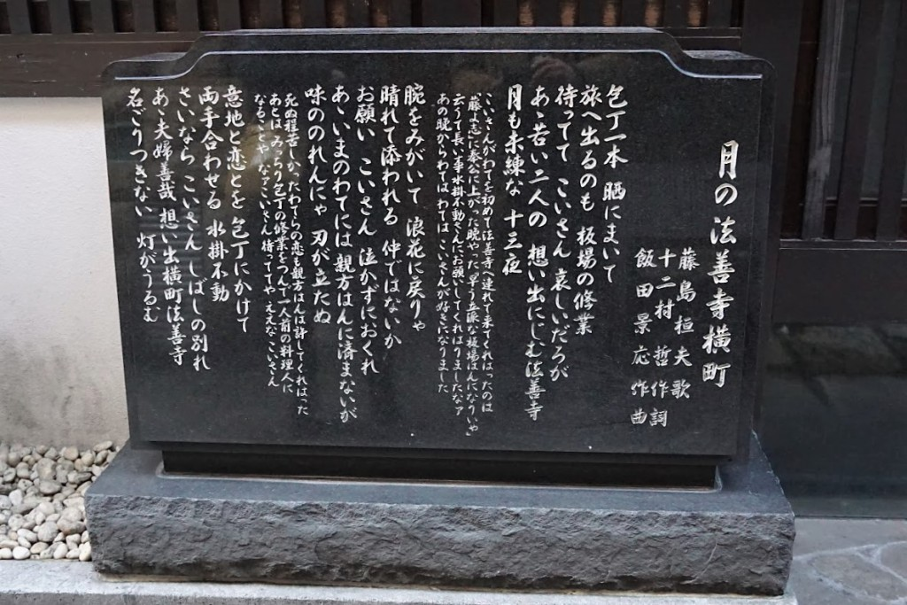 法善寺横丁 月の法善寺横丁 石碑