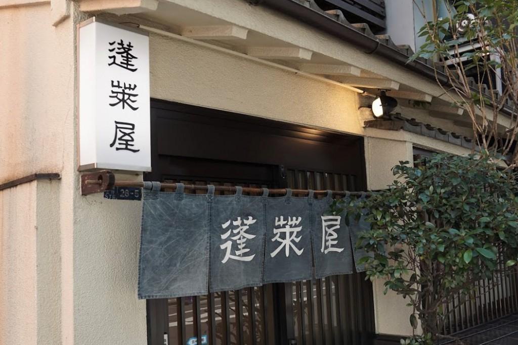 上野 蓬莱屋 のれん