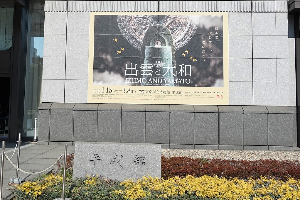 出雲と大和 東京国立博物館 平成館
