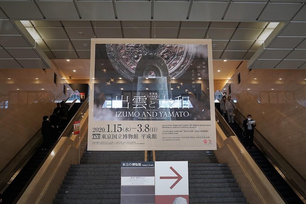 出雲と大和 東京国立博物館 平成館 ホール