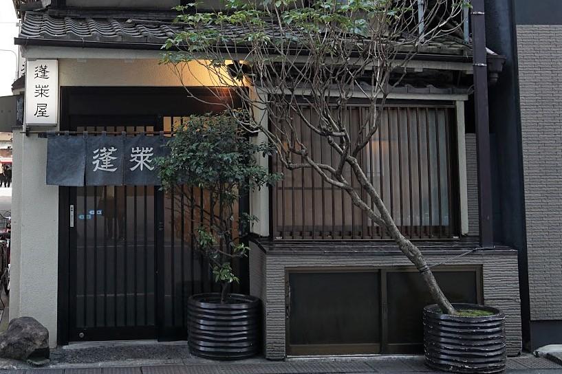 上野 とんかつ 蓬莱屋 玄関